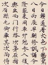 小右記(しょうゆうき)-平安大...